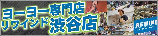 ヨーヨー専門店 リワインド渋谷店