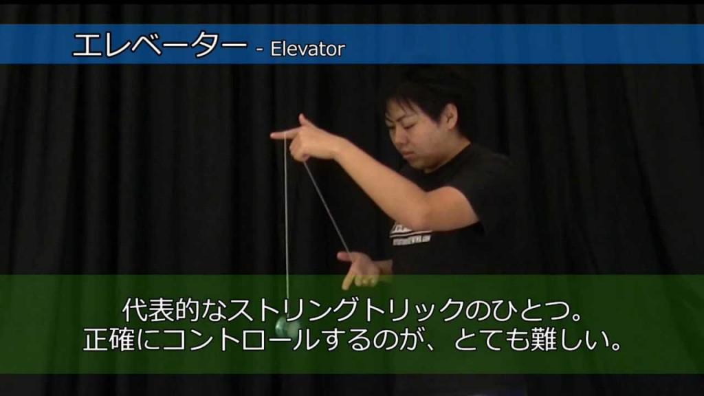 elevetor