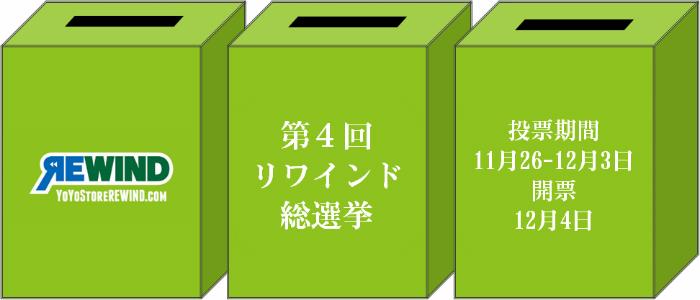 総選挙resize