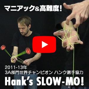 Hank's SLOW-MO!
