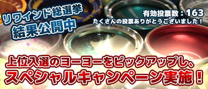 senkyo-campaign