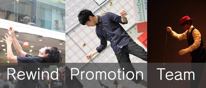 promotionteam700