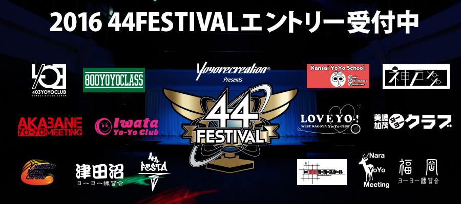 44festival_練習会用エントリーバナー