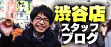 渋谷店スタッフブログ!