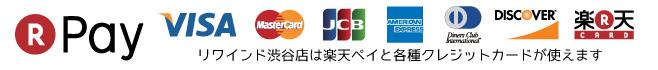 リワインド渋谷店では楽天ペイと各種クレジットカードが利用できます。