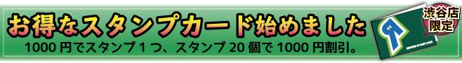 shibuya-card