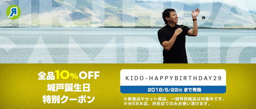 KIDO-HAPPYBIRTHDAY29