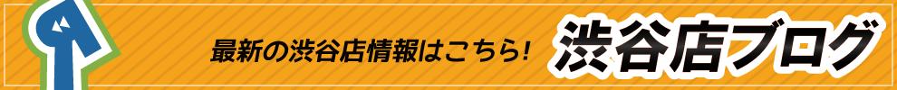 最新の渋谷店情報はこちら!渋谷店ブログ