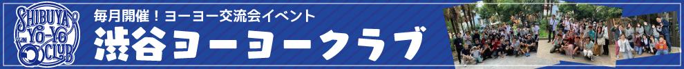 毎月開催!ヨーヨー交流会イベント「渋谷ヨーヨークラブ」