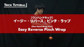 Easy Reverse Pinch Wrap (One-Handed)