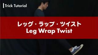 legwraptwist