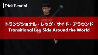 Transitional Leg Side Around the World