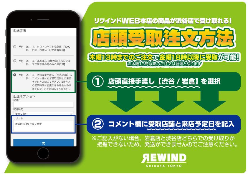 リワインドWEB本店の商品が渋谷店で受け取れる!店頭受取注文方法