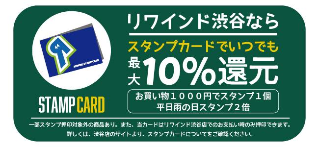 リワインド渋谷ならスタンプカードでいつでも最大10%還元!