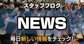 NEWS - スタッフブログ。毎日新しい情報をチェック!