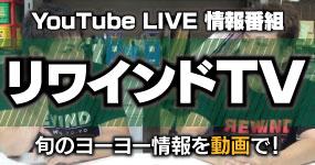 リワインドTV - YouTubeLIVE情報番組。旬のヨーヨー情報を動画で!