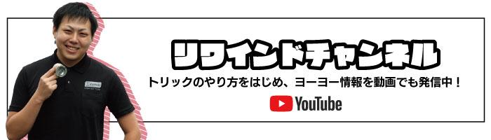 リワインドYouTubeチャンネル