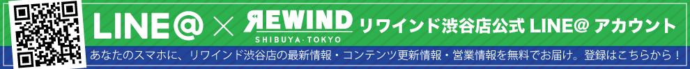 リワインド渋谷店公式LINE@アカウント
