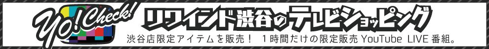 リワインド渋谷のテレビショッピング「YO!チェック」